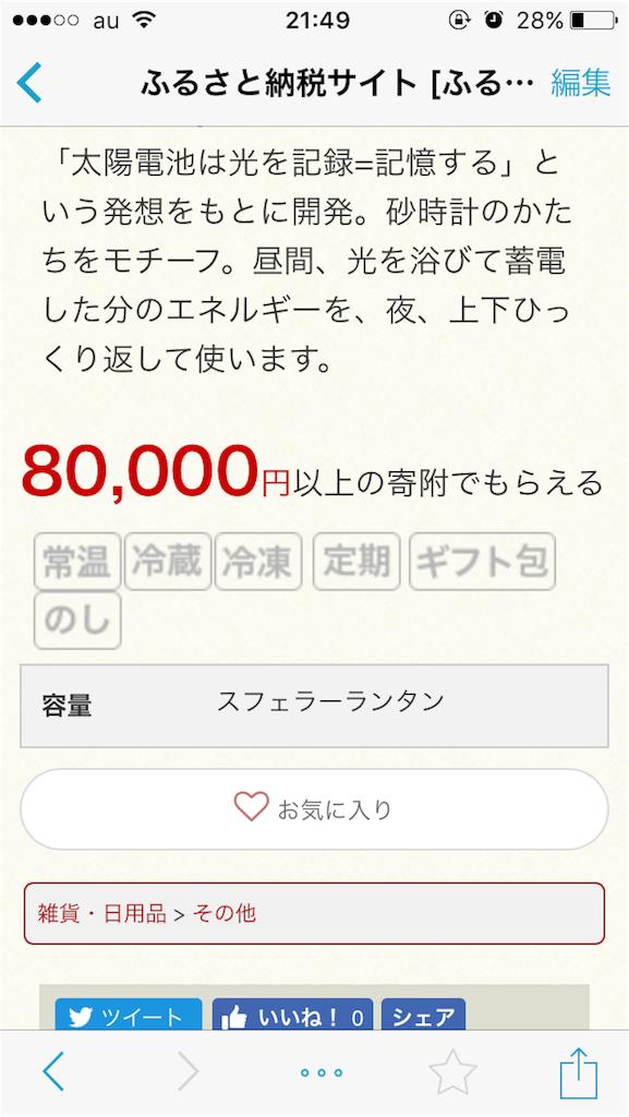f:id:namaikimasakari:20170612210141p:image