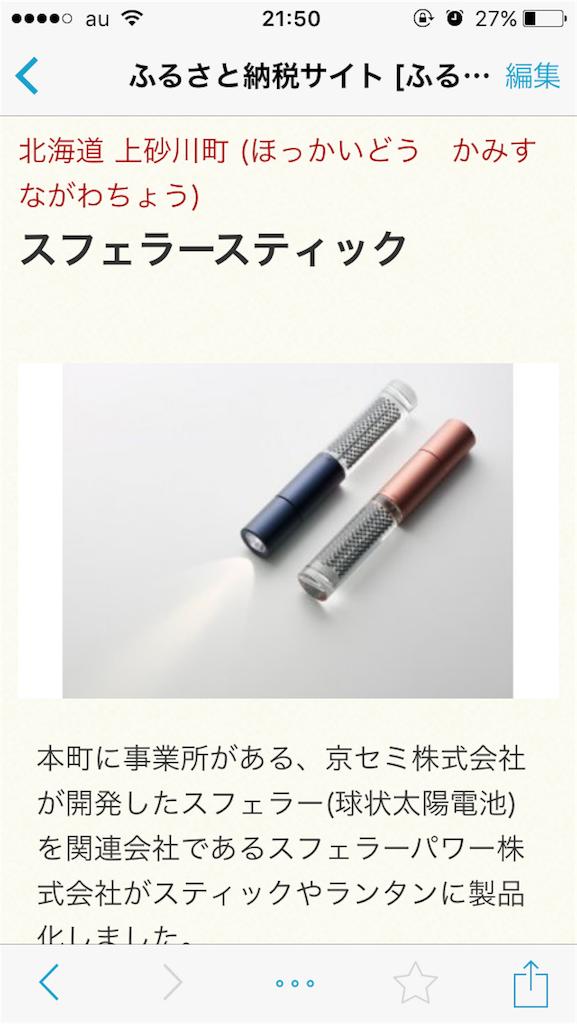f:id:namaikimasakari:20170612210226p:image