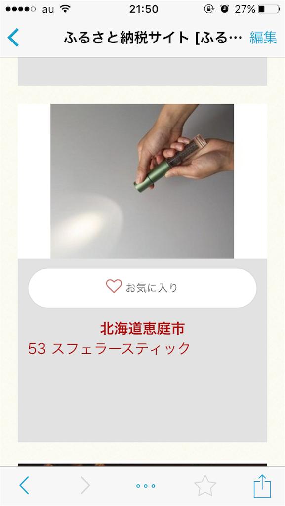 f:id:namaikimasakari:20170613204546p:image