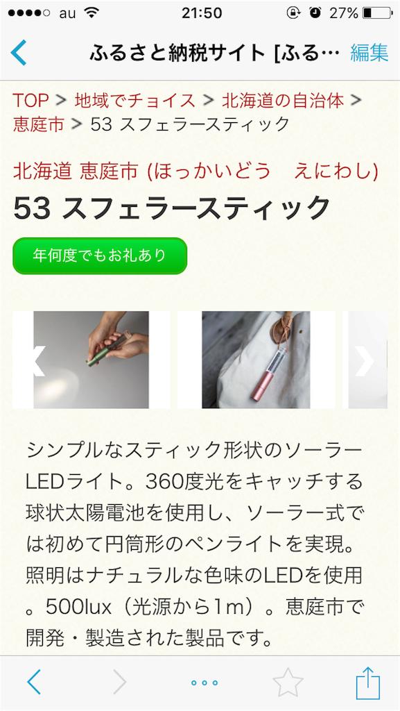 f:id:namaikimasakari:20170613204634p:image