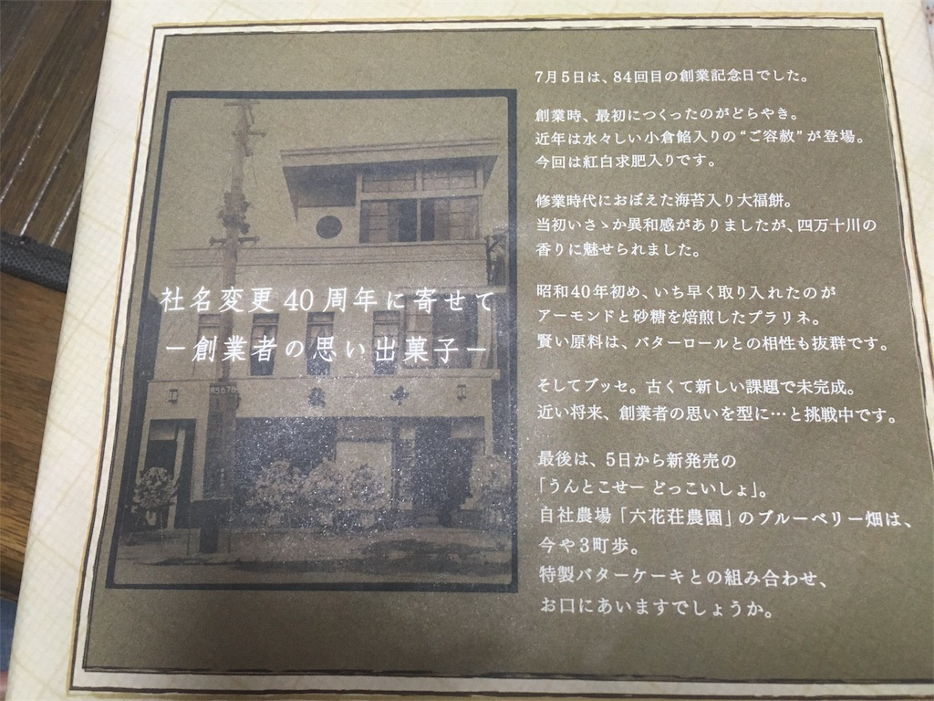 f:id:namaikimasakari:20170718201228j:image