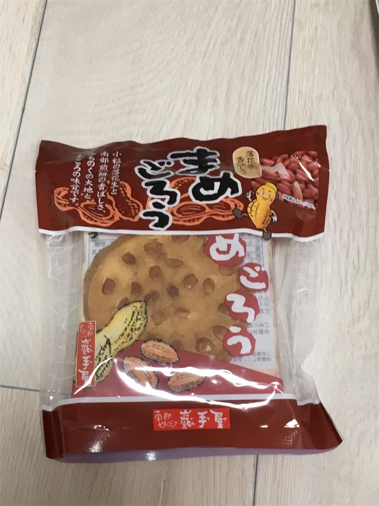 f:id:namaikimasakari:20180107121625j:image