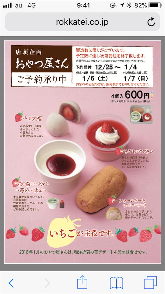 f:id:namaikimasakari:20180107135738p:image