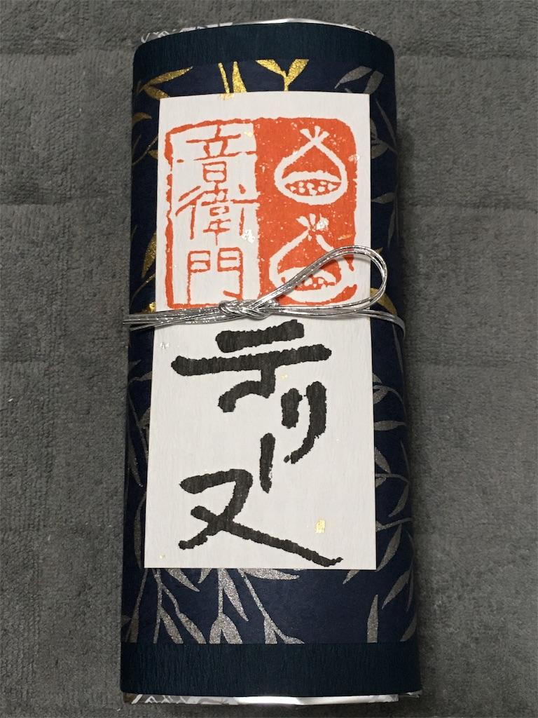 f:id:namaikimasakari:20180108081548j:image