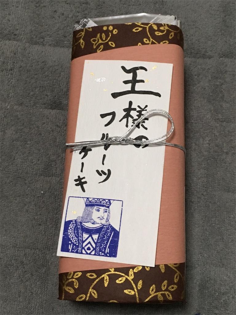 f:id:namaikimasakari:20180108081703j:image