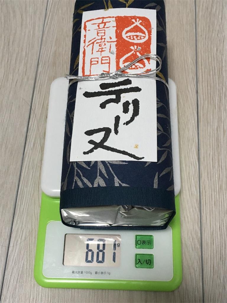 f:id:namaikimasakari:20180108081905j:image
