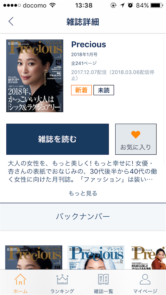 f:id:namake-mono:20171208133914p:image