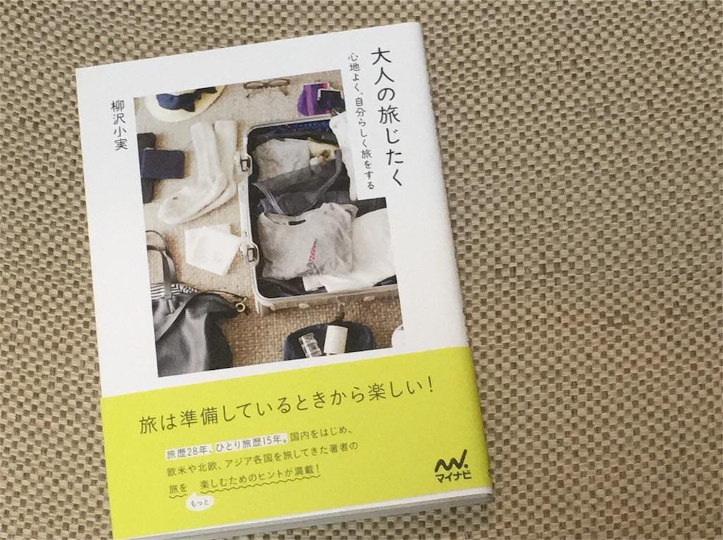 f:id:namake-mono:20180602201710j:image