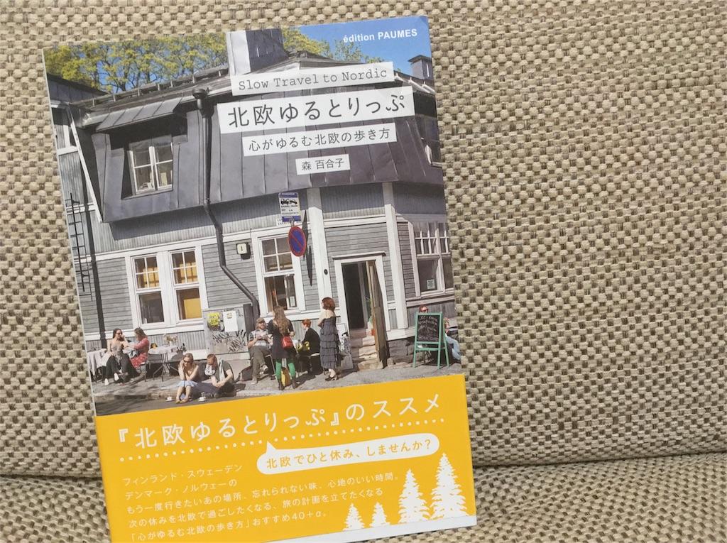 f:id:namake-mono:20180607222721j:image