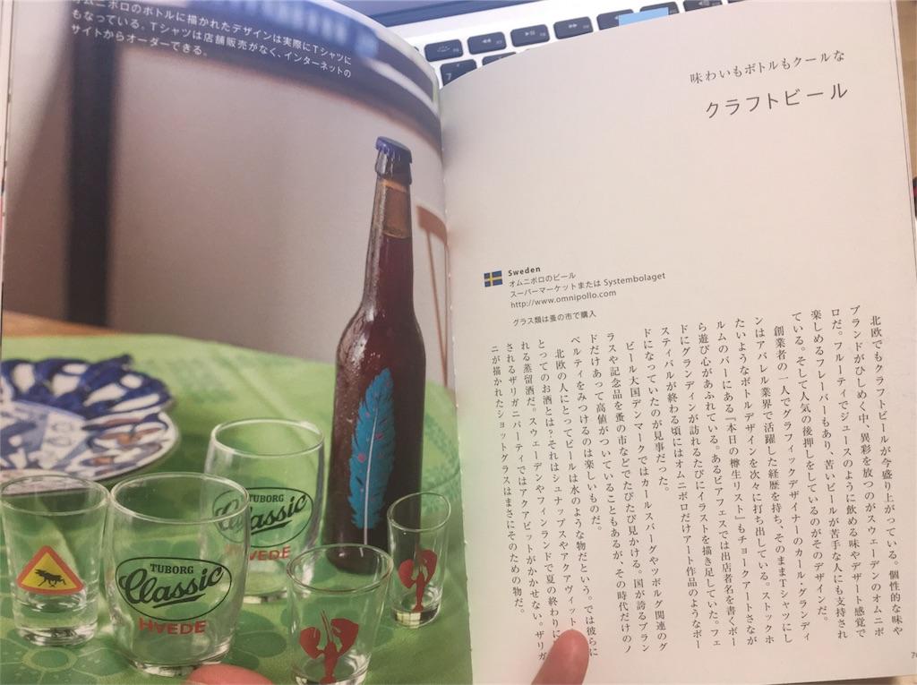 f:id:namake-mono:20180611175701j:image