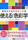 使える!色彩学
