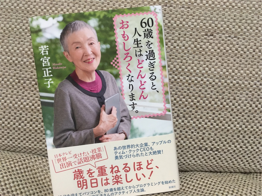 f:id:namake-mono:20180615134537j:image