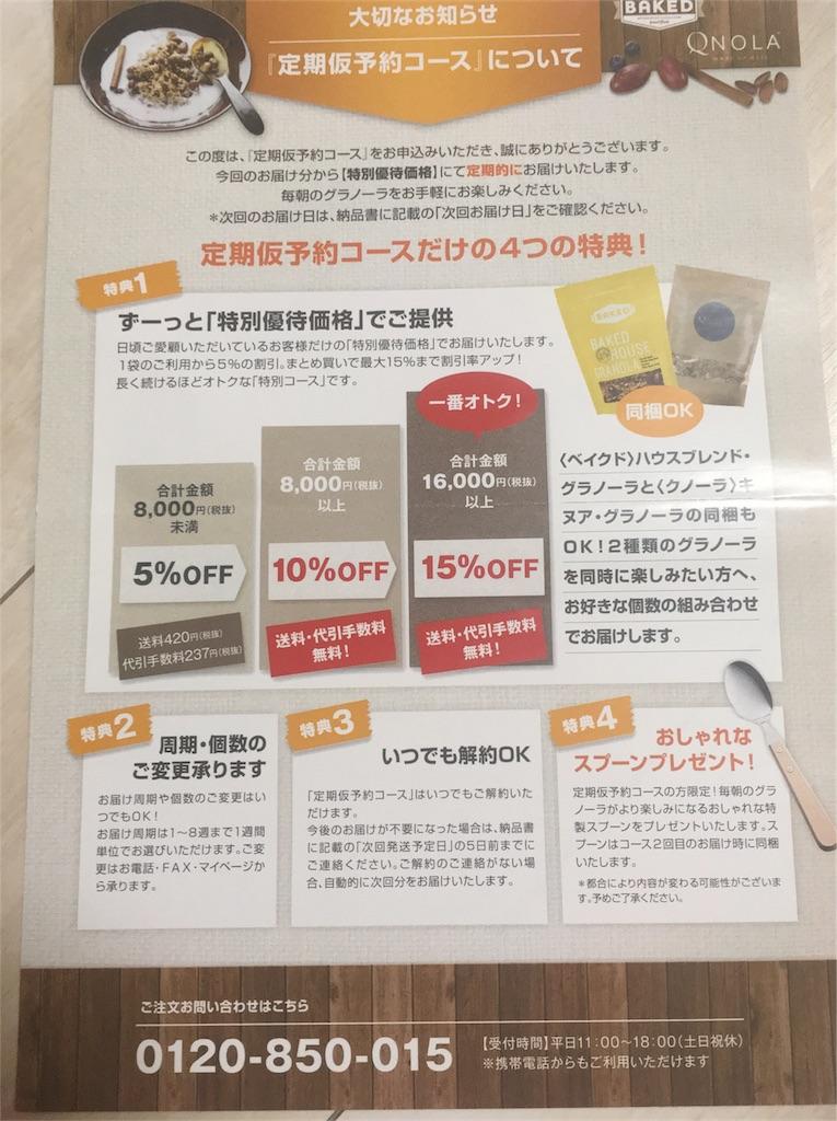 f:id:namake-mono:20180622215735j:image