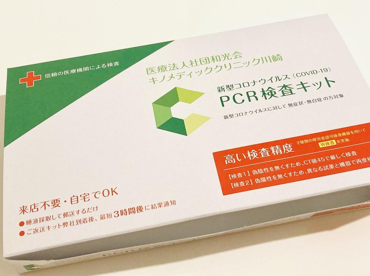 f:id:namake-mono:20210807132831j:plain