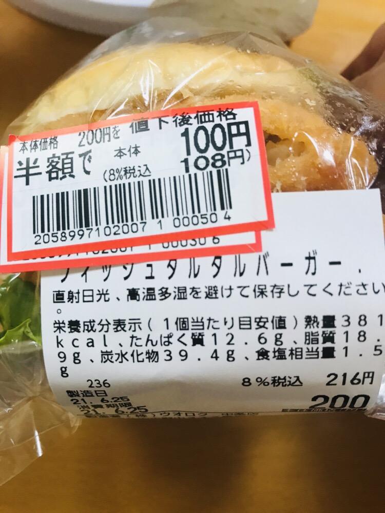 f:id:namakemono-syufu:20210627012351j:plain