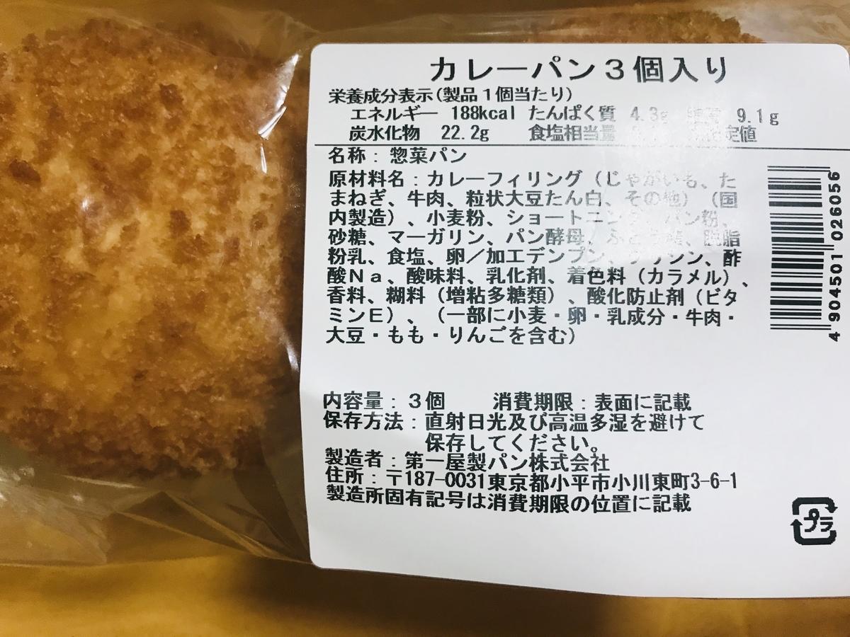 f:id:namakemono-syufu:20210628001237j:plain