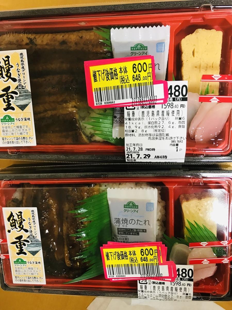 f:id:namakemono-syufu:20210731021426j:plain