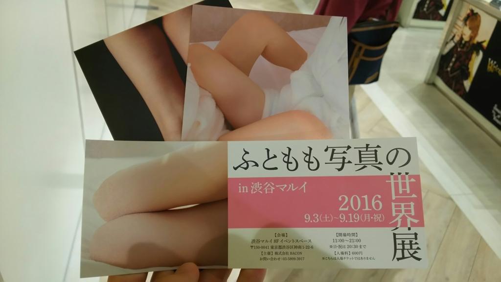 f:id:namakemono0308:20160915022226j:plain