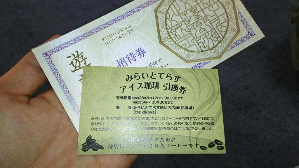 f:id:namakemono0308:20160919050424j:plain