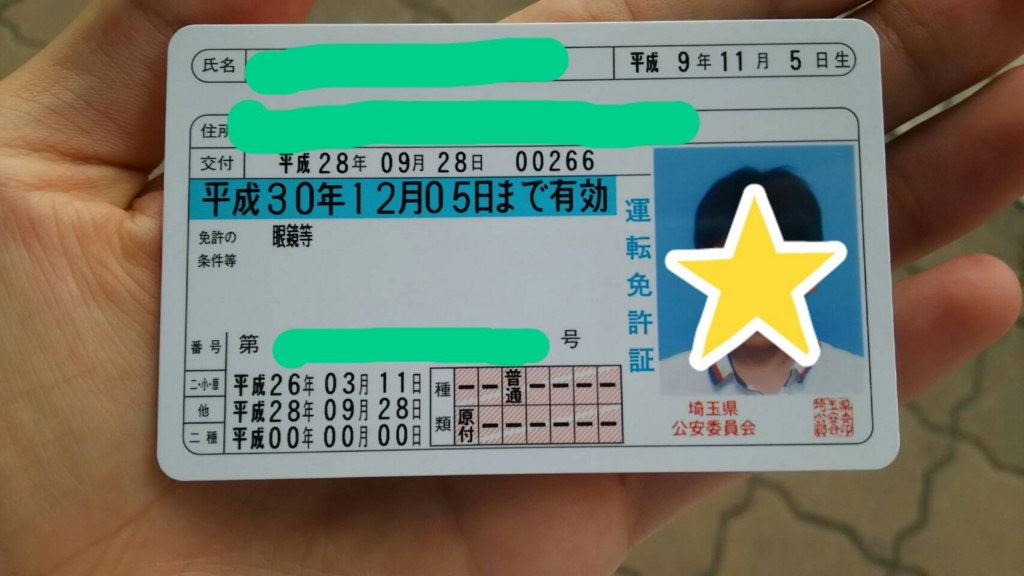 f:id:namakemono0308:20160929002631j:plain