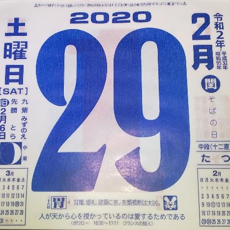f:id:namakemonoco:20200229220417j:plain