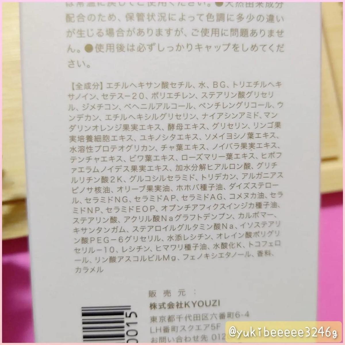 f:id:namakemononoseikatsu:20210815183502j:plain