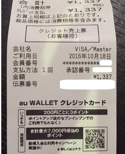 f:id:namakero4:20161021140312j:plain