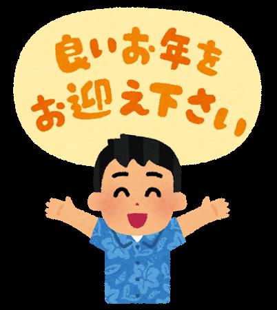 f:id:namakero4:20171231165228p:plain