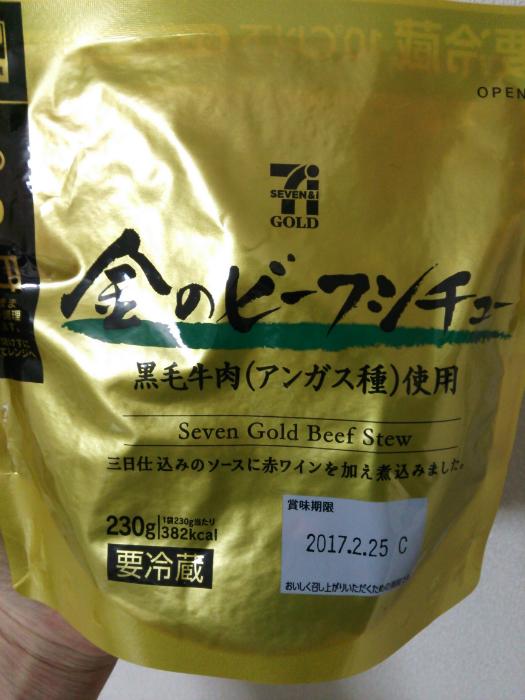 金のビーフシチュー1