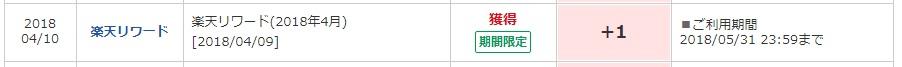 f:id:namako151:20180411204127j:plain