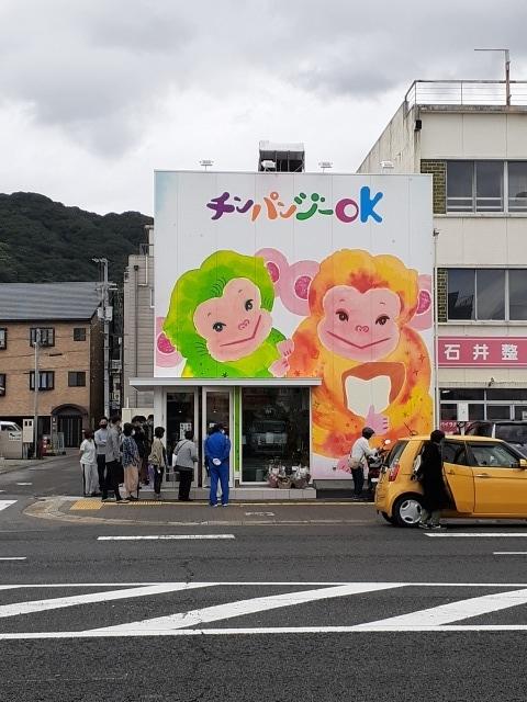 チンパンジー ok パン 徳島市に高級食パン専門店「チンパンジーOK」 構想から3年経て出店
