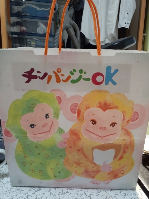徳島 チンパンジー ok