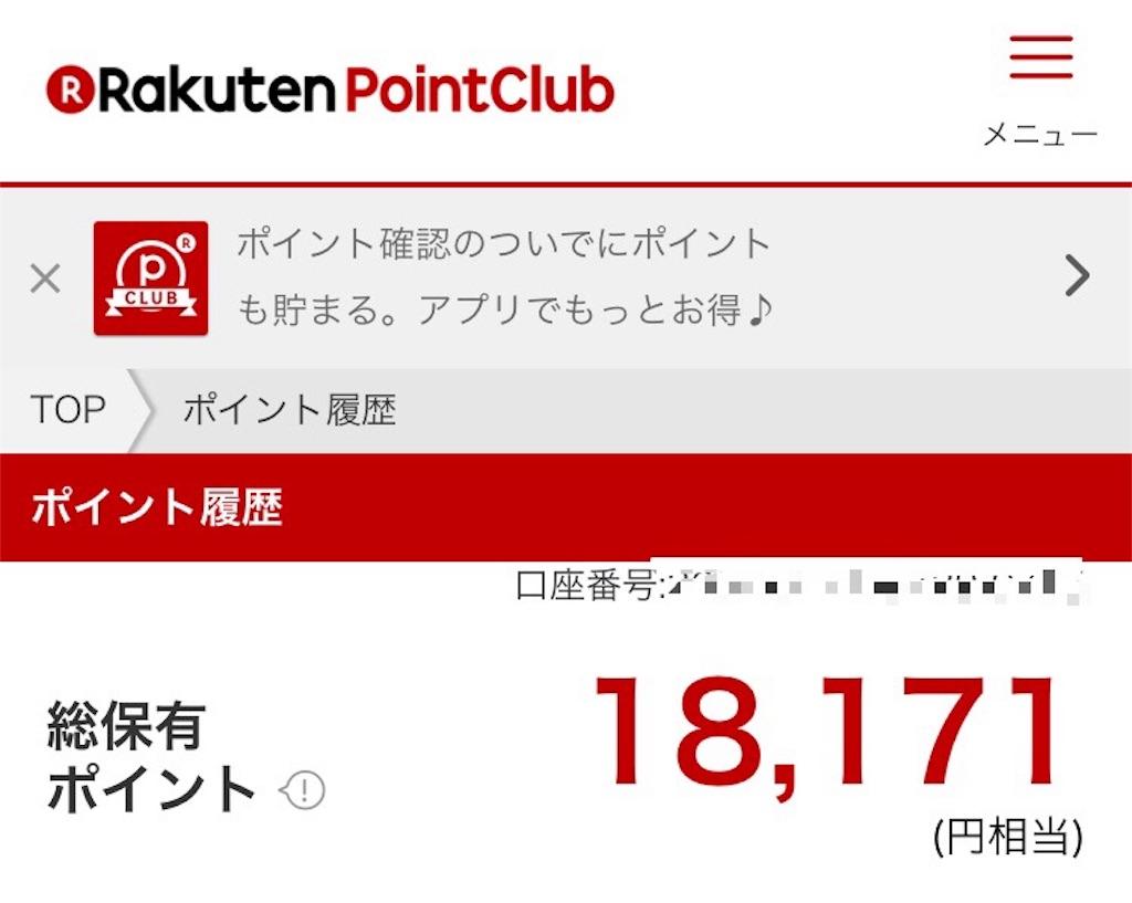 f:id:namakouso:20180105225523j:image