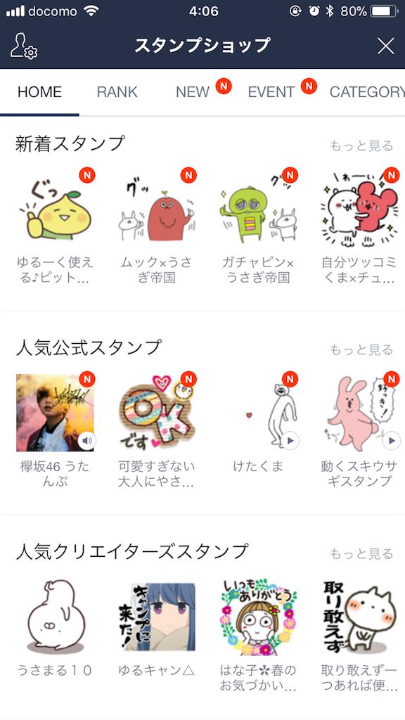 f:id:namakouso:20180308040632p:image