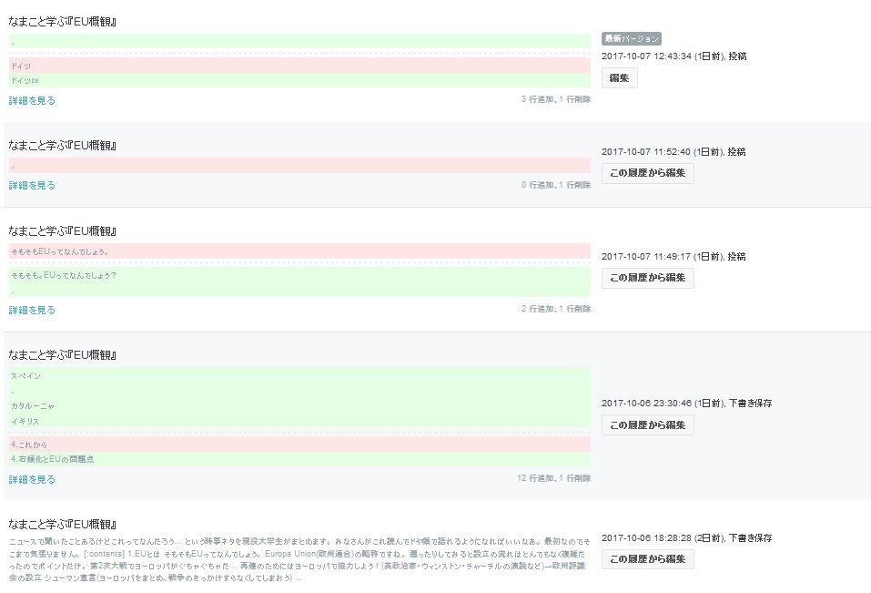 f:id:namakozawa:20171008192225j:plain