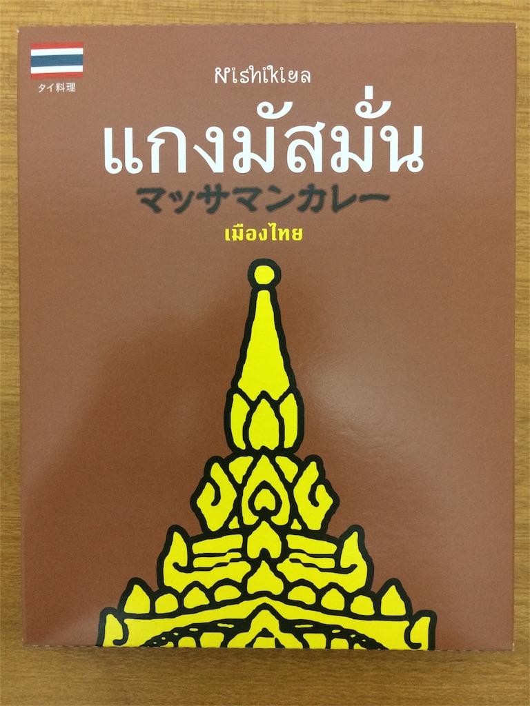 f:id:namakuraman:20161009232233j:image