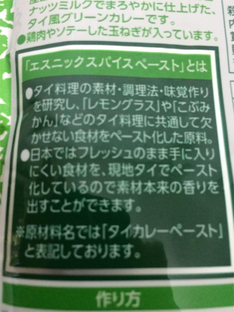f:id:namakuraman:20161028224311j:image