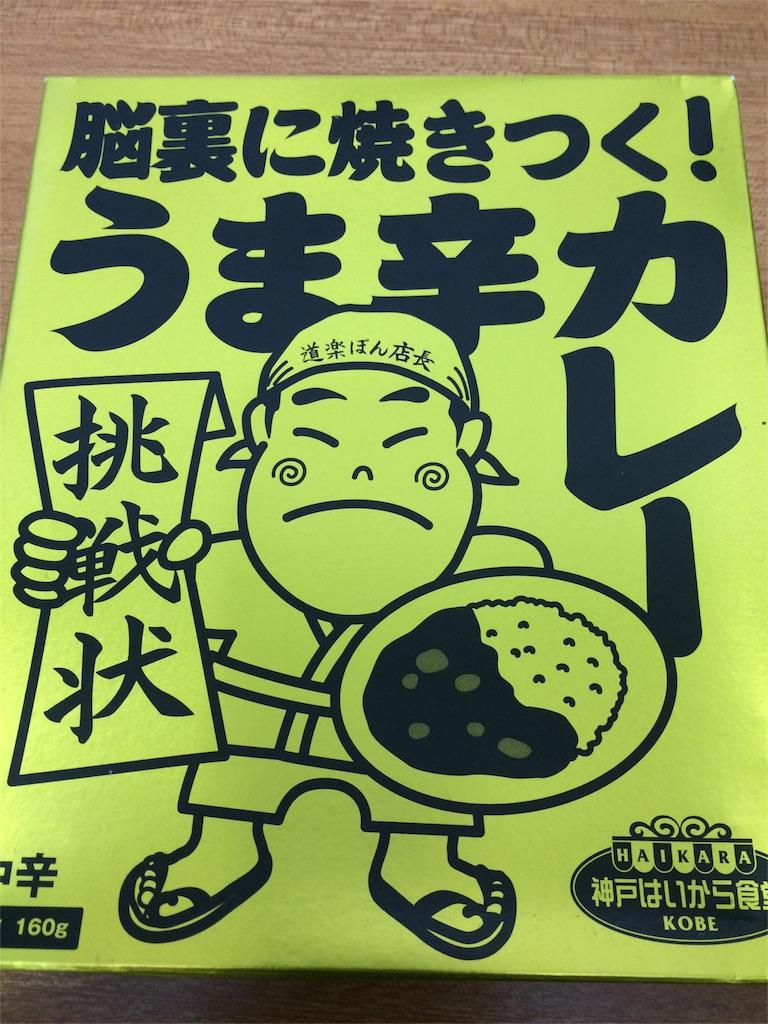 f:id:namakuraman:20161110210546j:image