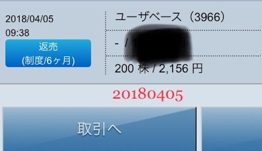 f:id:namakyarameru:20180405210058j:image