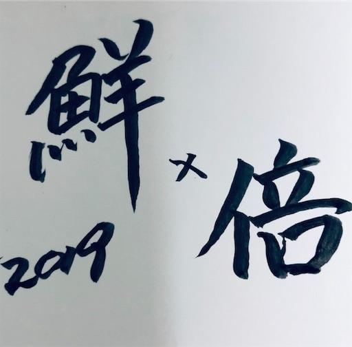 f:id:namakyarameru:20190102001111j:image