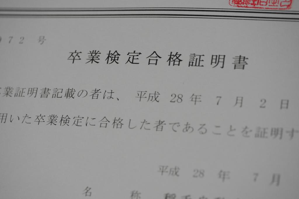 f:id:namamono04:20160703235052j:plain