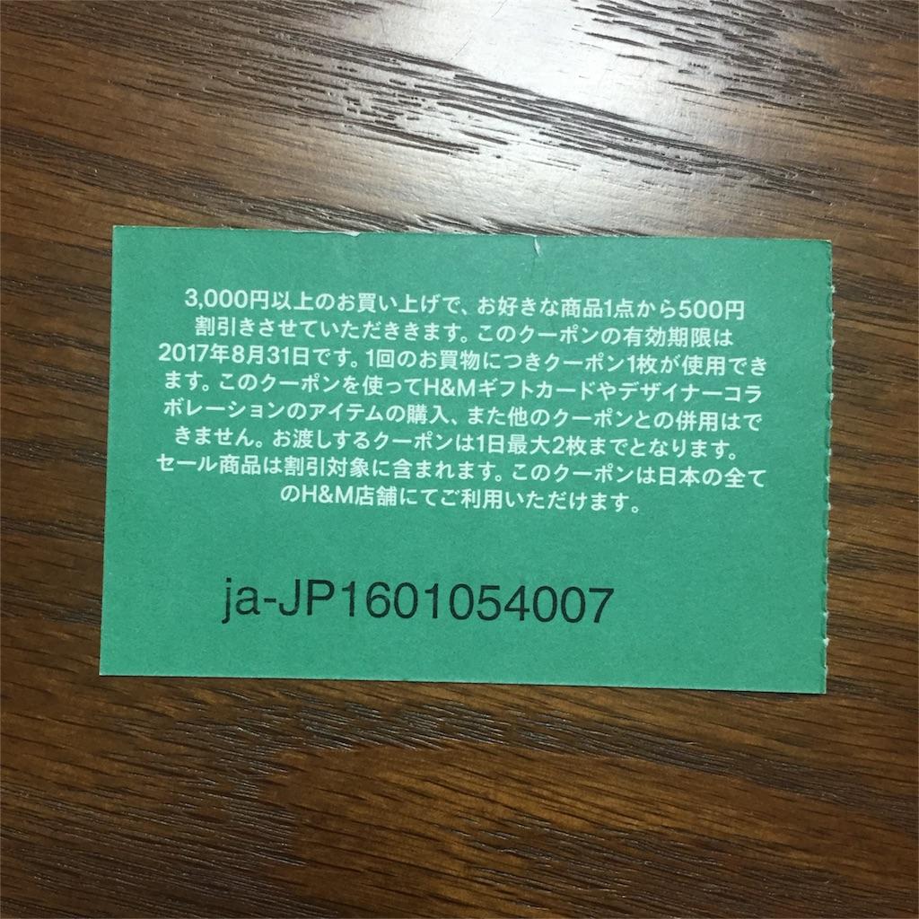 f:id:namaneko_hoken:20170115193350j:image