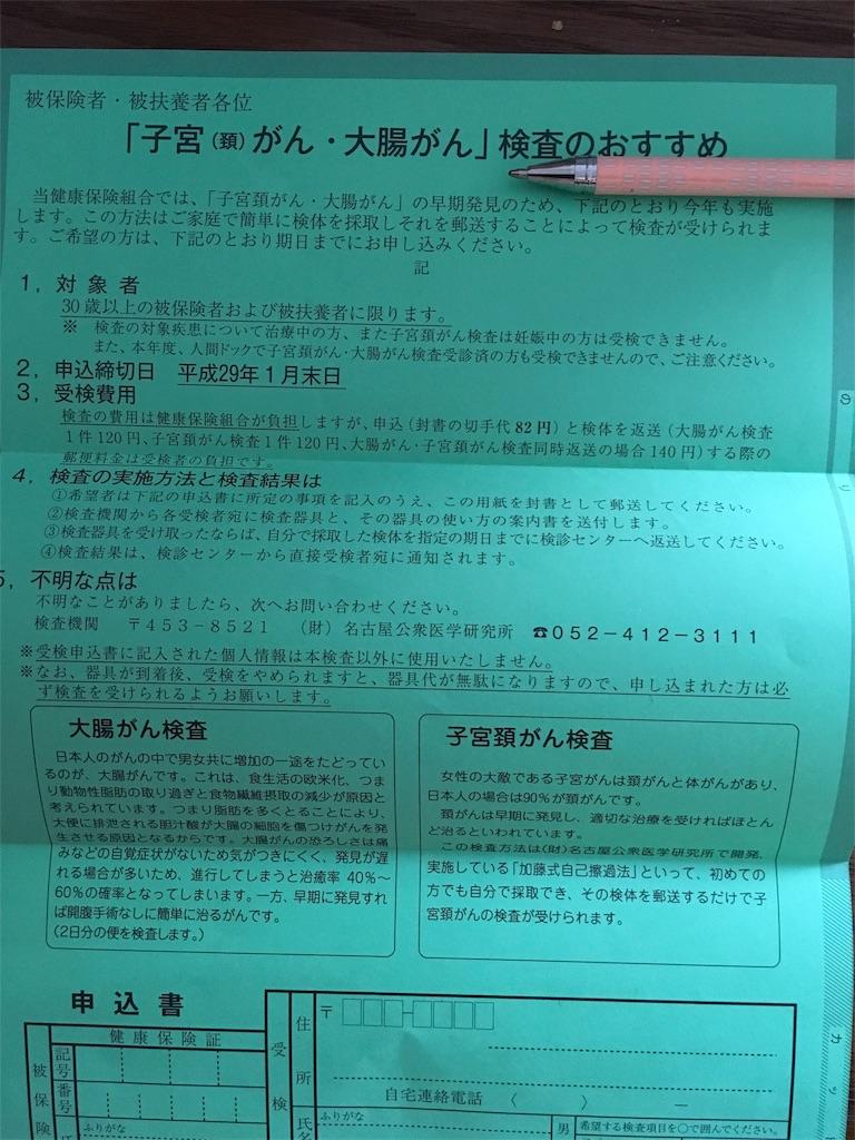 f:id:namaneko_hoken:20170216204404j:image