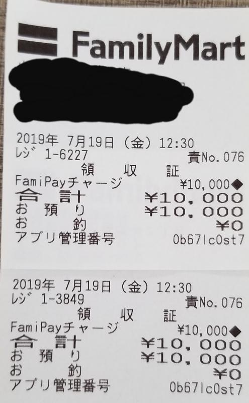 f:id:namaraku:20190720151028j:plain