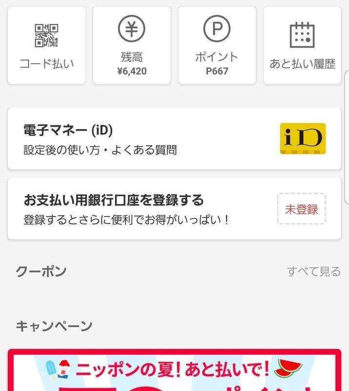 f:id:namaraku:20190805211416j:plain