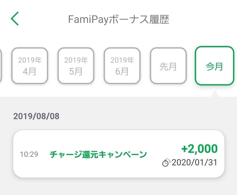 f:id:namaraku:20190816103002j:plain
