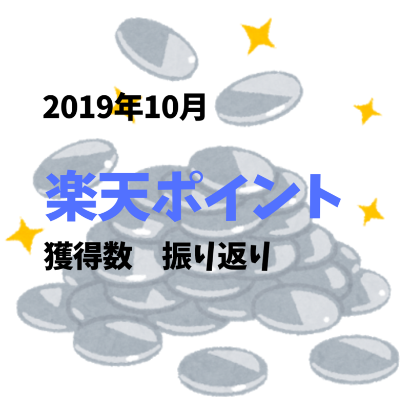 f:id:namaraku:20191122125305p:plain