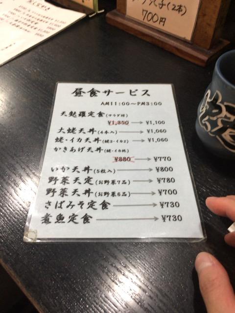 f:id:namarasyokudo:20170528230041j:plain