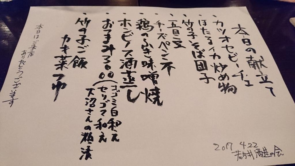 f:id:namari0015:20170425193443j:plain