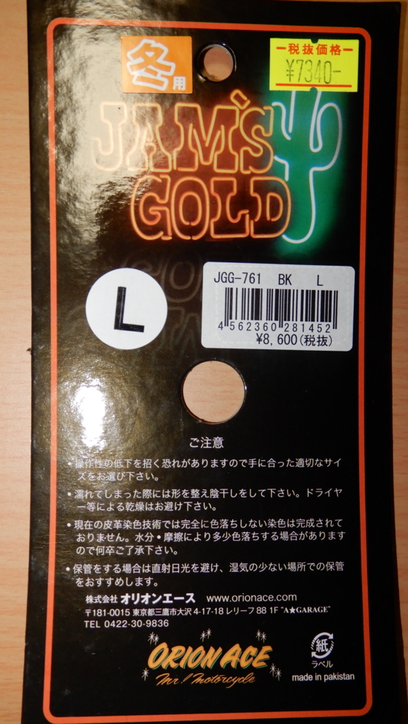 f:id:namarihude:20180115223009j:plain